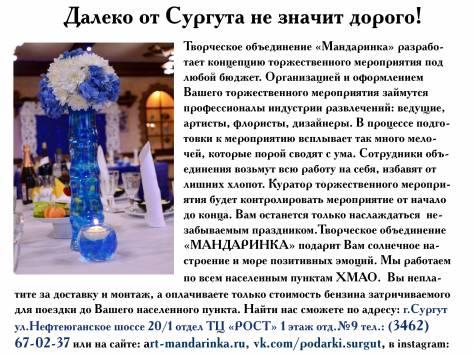 Теперь и у Вас в городе оформление и проведение праздничных мероприятий от ТО «Мандаринка», фотография 1