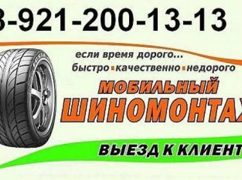 Мобильный выездной шиномонтаж в Великом Новгороде, фотография 1