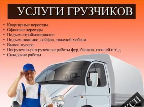 Услуги опытных грузчиков, на газелях, фотография 1