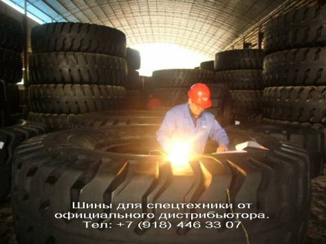 Шины спецтехники. Оптовые цены официального дистрибьютора в РФ., фотография 2