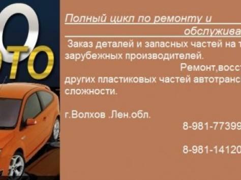 Полный цикл по ремонту и обслуживанию Авто-Мото техники., фотография 1