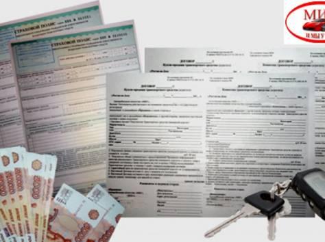 Быстрое оформление договора купли-продажи и автострахование с выездом агента, фотография 1