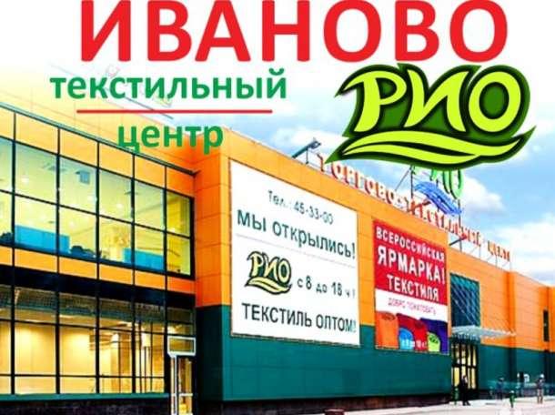 Шоп-тур в Иваново из Ковернино всего за 200 руб., фотография 1