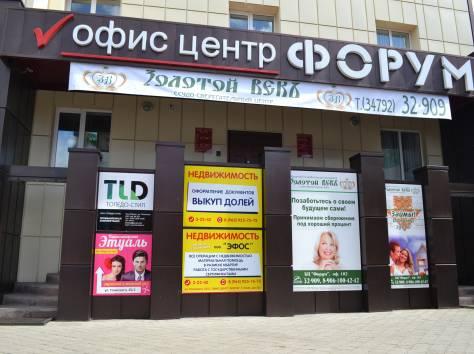 АРЕНДА ОФИСОВ, ул. Точисского, д. 25, помещение 2, фотография 1