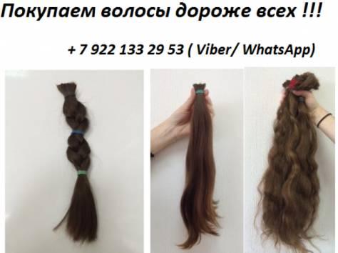 Купим волосы дороже всех , фотография 1