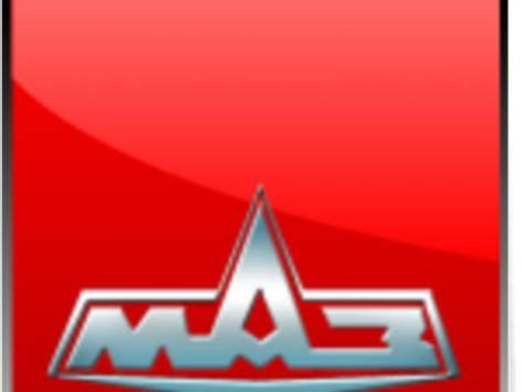 Автотехника МАЗ от официального диллера, фотография 1