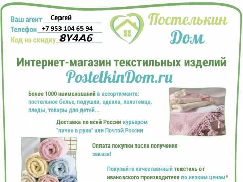 Качественный текстиль из Иванова, фотография 2