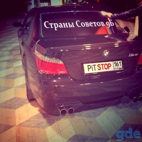 Автосервис Pit-Stop, Автомойка, Шиномонтаж, фотография 1