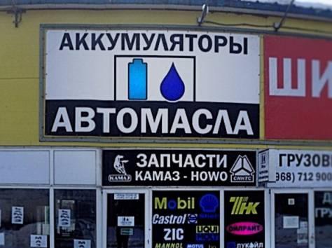 Магазин масел и аккумуляторов