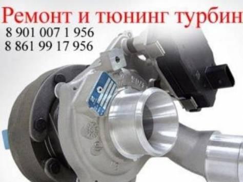 Ремонт и тюнинг турбин, турбокомпрессоров, Ростов-на-Дону, фотография 1