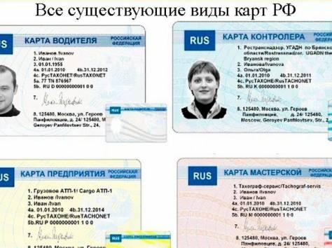 Изготовим карты водителя по РФ, ЕСТР, предприятия, мастерской, фотография 1