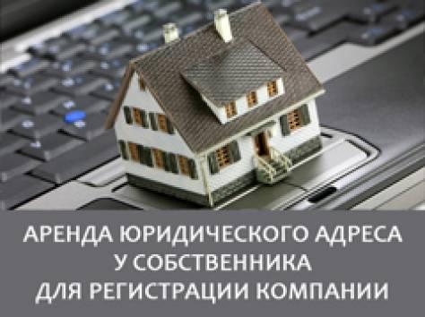 Юридический адрес в Калининграде, фотография 1