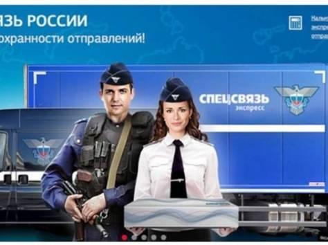 Доставка корреспонденции и грузов по РФ, фотография 1
