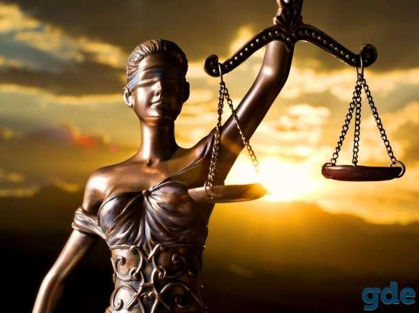 Юридическая помощь в регистрации ООО и ИП. Адвокат., фотография 1