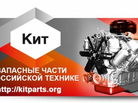 КИТ-Запчасти к российской иехнике и автомобилям, фотография 1