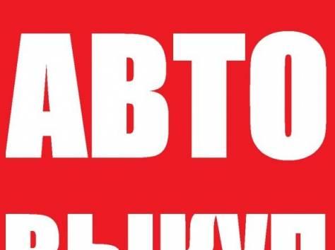 Авто выкуп Саранск и область.Битые и подержанные.В любом состоянии., фотография 1