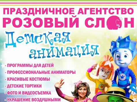 Детская анимация в Химках, фотография 6