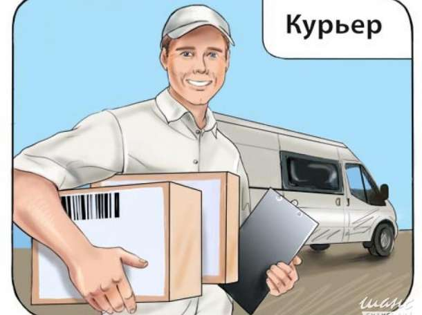 Работа курьером с личным авто в красноярскее