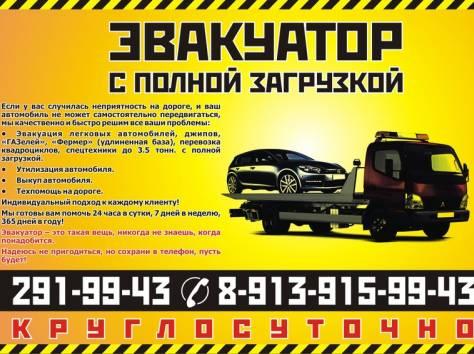 эвакуатор круглосуточно, фотография 1