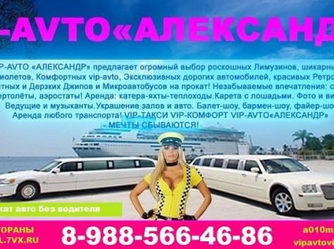 прокат лимузинов аренда vip-avto!, фотография 1