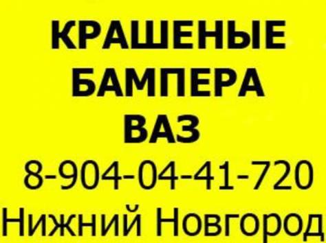 Бампер Ваз 2110,2111,2112,2113,2114,2115,Приора,калина, фотография 1