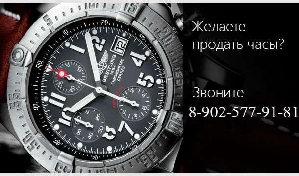 Скупка швейцарских часов в Иркутске!, фотография 1
