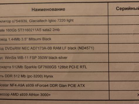 процессор, фотография 2