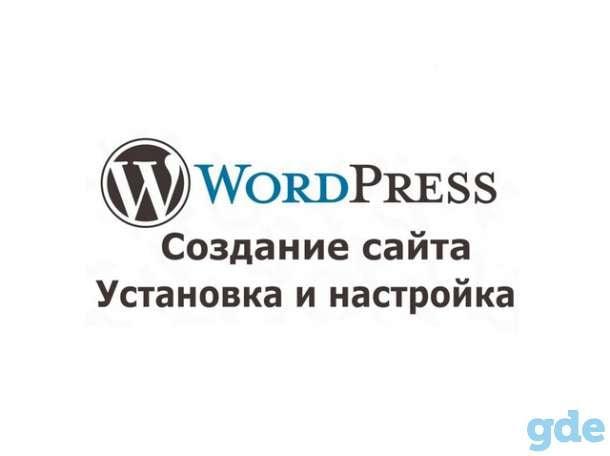 Создание сайтов на популярной системе WordPress., фотография 1