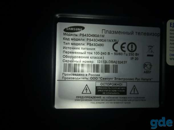 Плазменный телевизор samsung PS43D490A1W, фотография 3