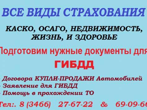 Все виды СТРАХОВАНИЯ в Нижневартовске, фотография 1