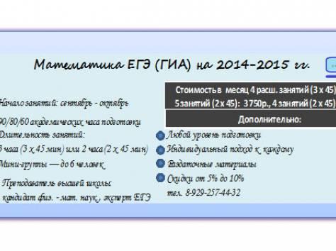 Подготовка к ЕГЭ и ГИА по математике , фотография 2