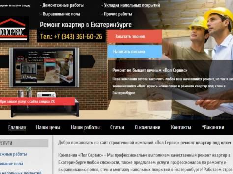 Создание сайты екатеринбурга компания мария ра сайт