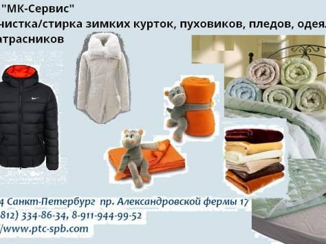 Аква Стирка  Стирка ковров пледов одеял