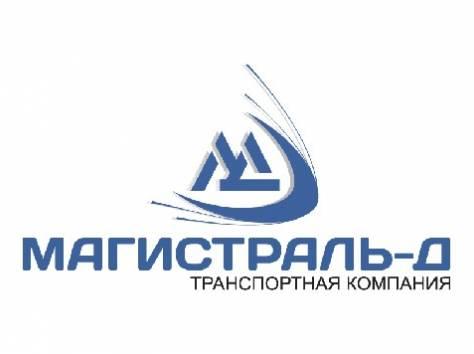 Автоперевозки груза по России., фотография 1