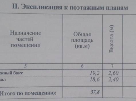 Продается кирпичный гараж (37.8 кв. м) с подвалом  в ГСК «КЛЕН», фотография 2