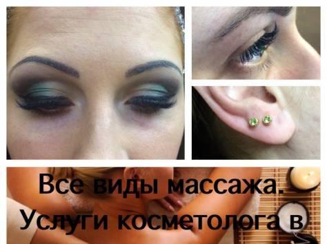 Косметолог эстет, фотография 1