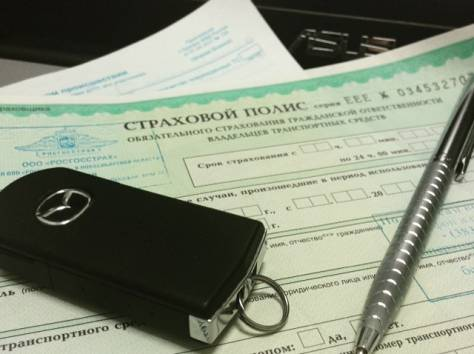 Cтрахование, автострахование, фотография 1