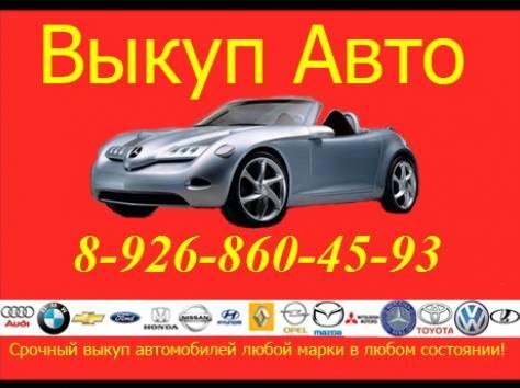 Срочный АВТОВЫКУП. , фотография 1