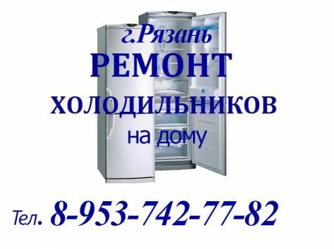 Ремонт холодильников Рязань , фотография 1