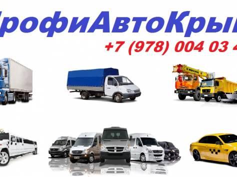 Грузоперевозки, спецтехника, пассажирские перевозки. Керчь, Крым, Россия, фотография 1