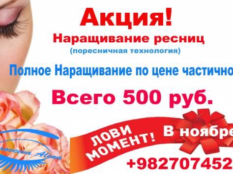 Скидки на макияж в Москве наращивание волос и ресниц