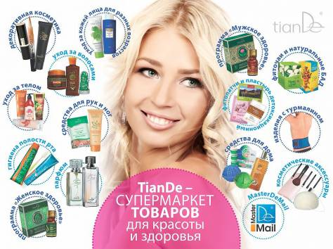 Косметика компании ТианДе в Костроме, фотография 1