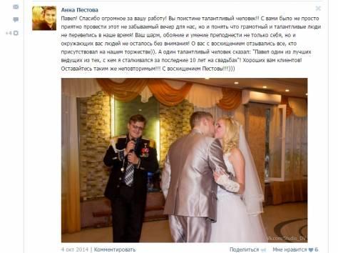 Тамада, ведущий, диджей, лазеры на свадьбу, юбилей, корпоратив - Пышма, фотография 2