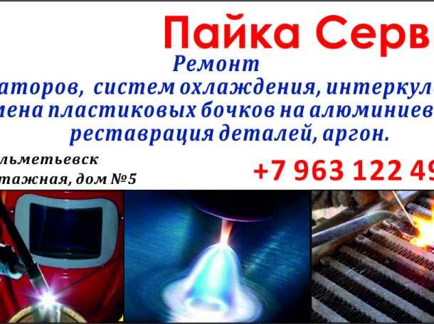 Ремонт радиаторов, интеркулеров, котельного обрудования, пайка алюминия, аргон, фотография 1