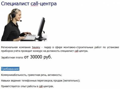 Специалист call-центра, фотография 1