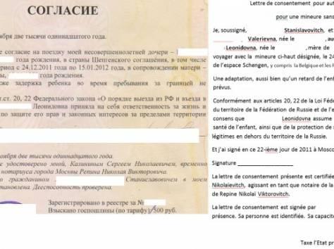 Перевод согласия на выезд несовершеннолетнего ребенка за рубеж на иностранные языки, фотография 1