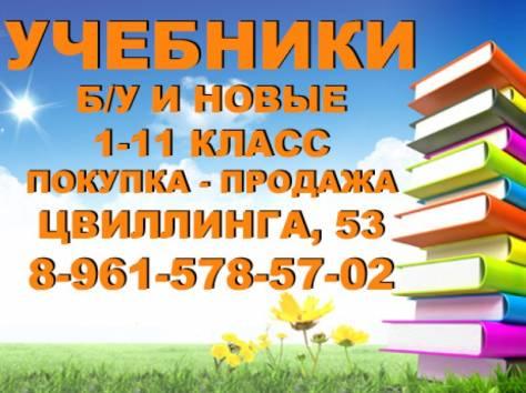 Учебники 7 класс , фотография 4