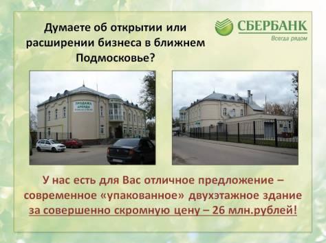 Срочно продается двухэтажное здание в отличном состоянии, фотография 2