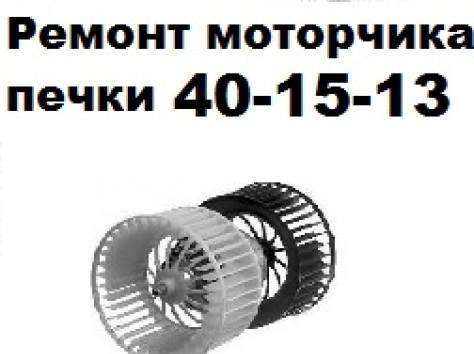 Ремонт моторчика (вентилятора) печки (отопителя), фотография 1