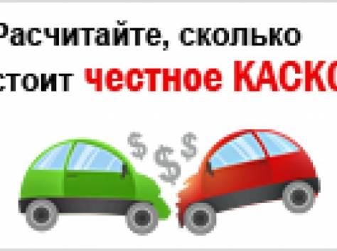 страхование автомобилей каско, осаго. калькулятор, фотография 1